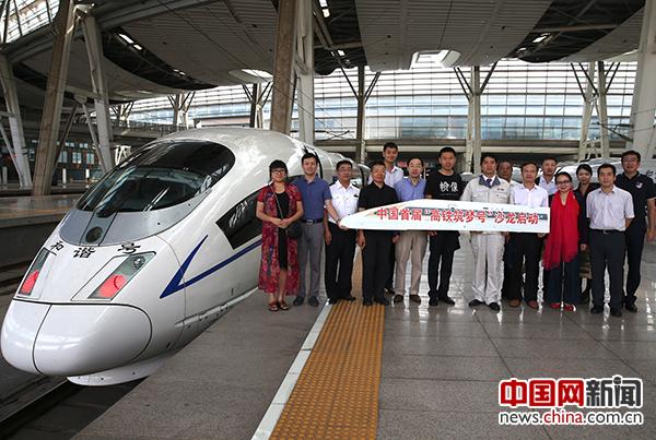 《帧像》首次举办高铁沙龙 在京沪高铁上聆听中国故事