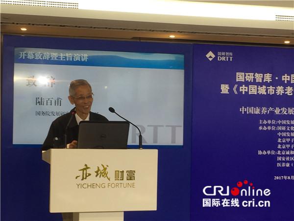 《中国城市养老指数蓝皮书2017》正式发布 我国养老服务体系正在逐步完善