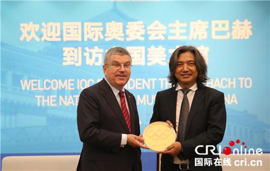 国际奥委会主席巴赫到访中国美术馆 力推体育与艺术融合发展