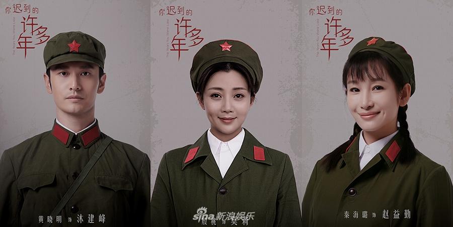 《你迟到的许多年》黄晓明军装英气十足
