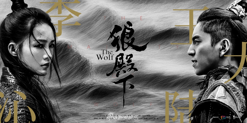 《狼殿下》王大陆狂野不羁狼性十足 李沁清纯陷三角恋