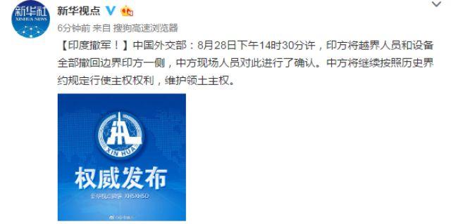 中国外交部:印方将越界人员和设备全部撤回
