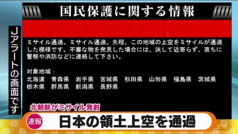 朝鲜时隔3天再发导弹 穿越日本上空