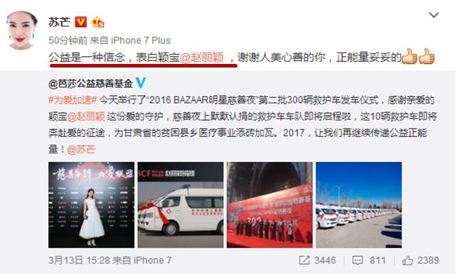 赵丽颖七夕获表白直接回应两个吻 网友一片赞